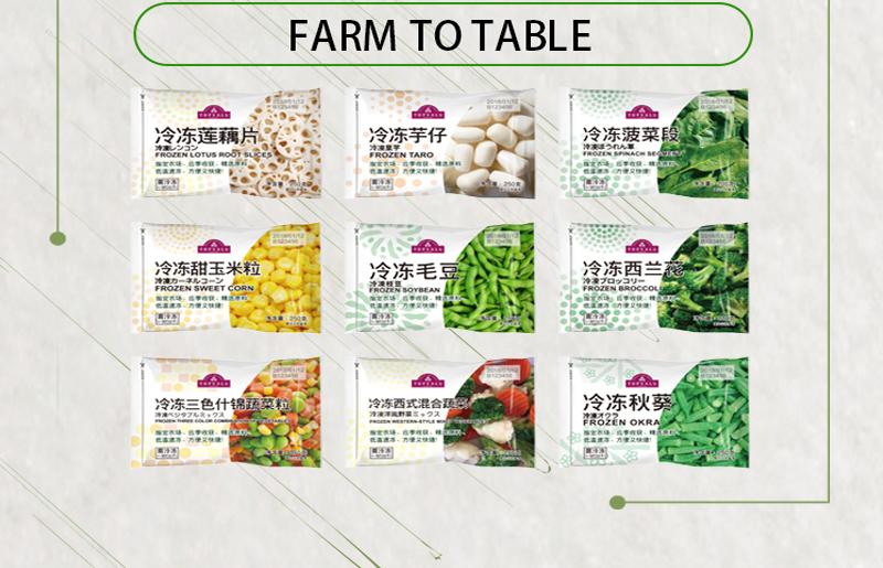 刷新蔬菜界新概念——特慧优冷冻蔬菜系列