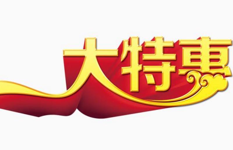 【吴中家品】北风一吹 活动就来 低至8元!!!