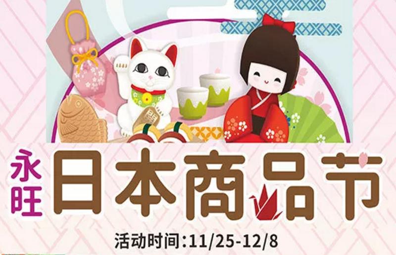 【日本商品展】地道日本美食!永旺日本商品节再度火热来袭!