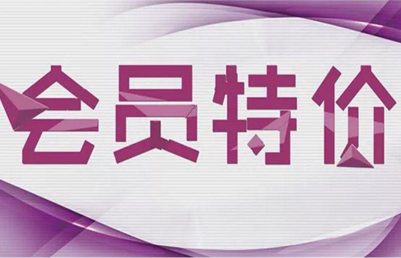 """""""【会员特价】3月5日-3月18日 本条内容里的特价商品仅会员可享受"""
