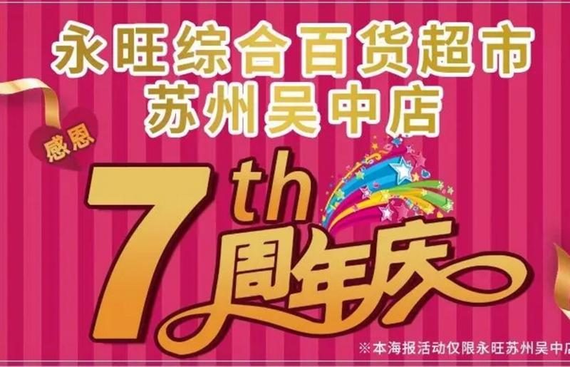 【吳中店7周(zhou)年慶】大額優惠 各(ge)種(zhong)滿減(jian) 一起購夠GO!
