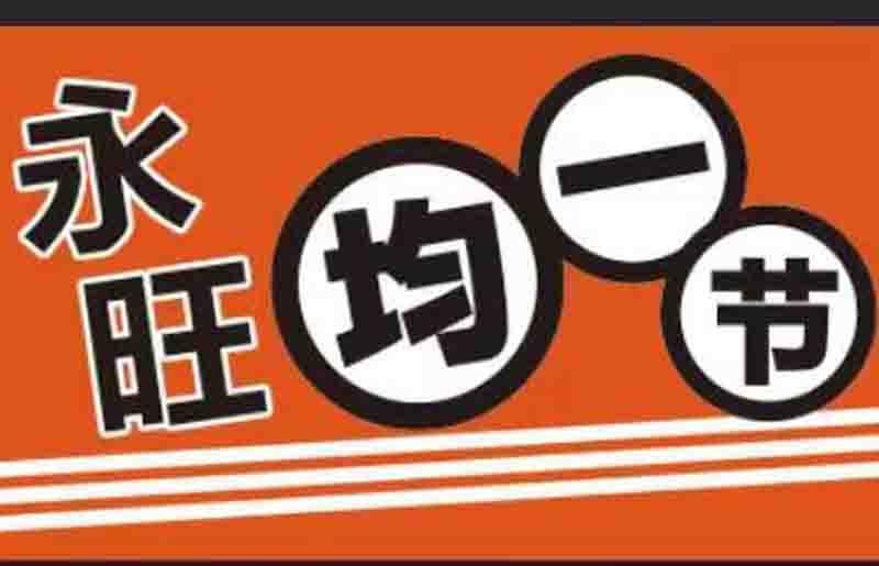 【十元均一】火热回归!预!售!抢!先!买!