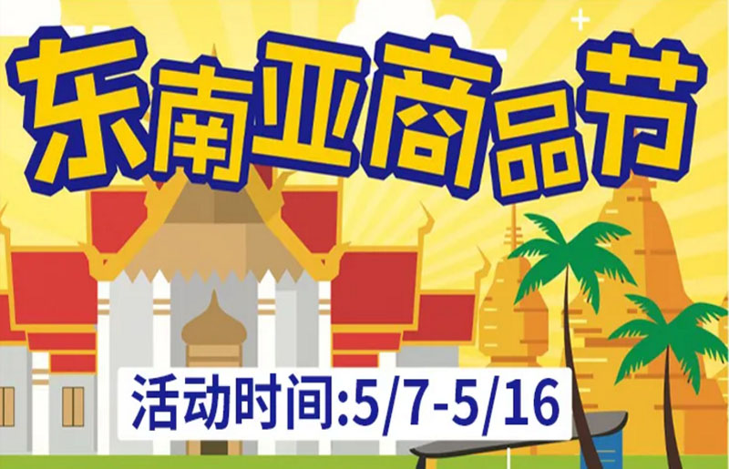 【东南亚食品节】越南红心火龙果8.9元每斤
