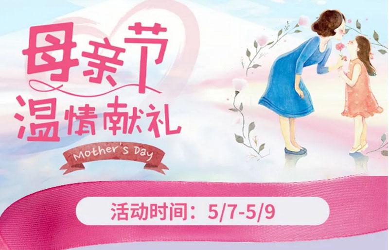 即日~5/9日母亲节礼物绘画贴纸免费领