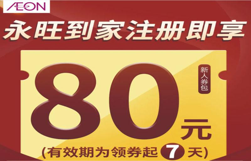 【重大官宣】永旺APP1周年 积分抽1000元购物卡