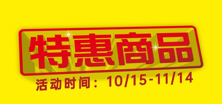 【特惠商品】10月15日~11月14日 每月薅羊两次 一次好薅一个月