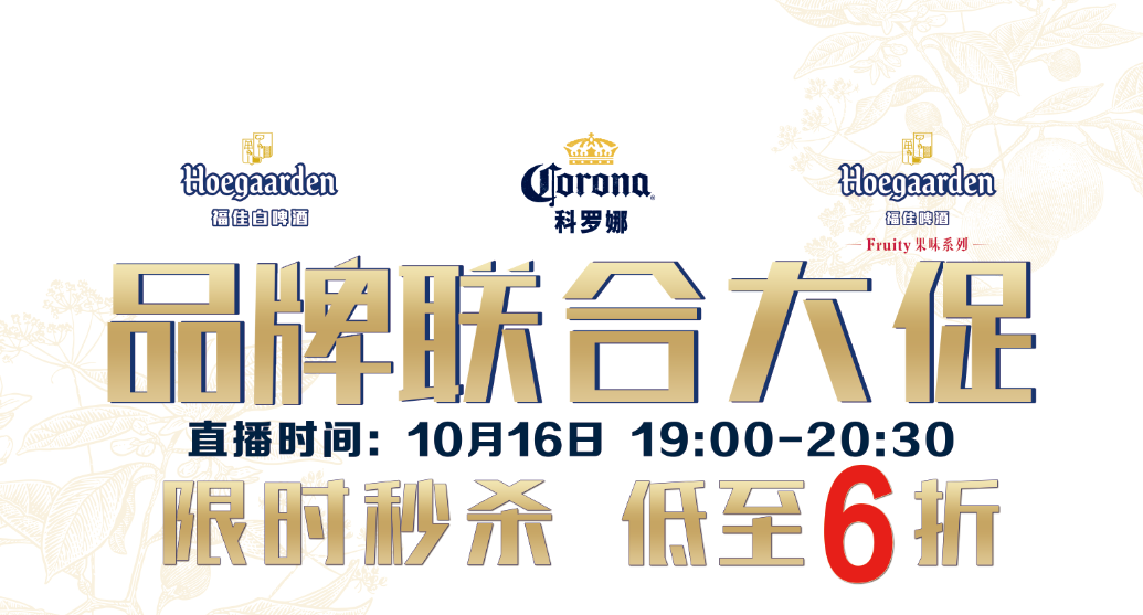 【重大官宣】科罗娜X福佳品牌啤酒狂欢夜