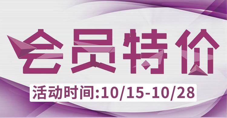 【会员特价】10月15日-10月28日 本条内容里的特价商品仅会员可享受